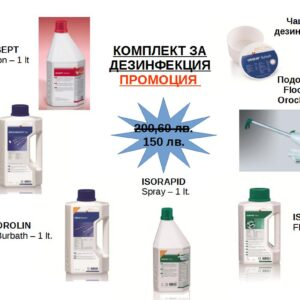 ISORAPID PROMO 150_FLOOR WIPER